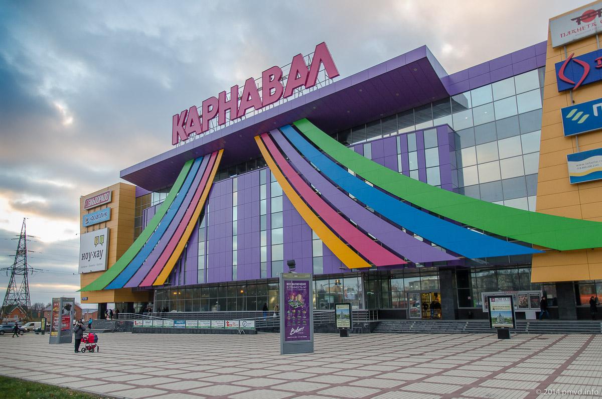 ТЦ Карнавал в Чехове