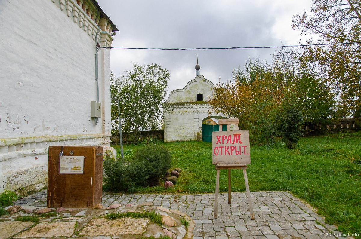 Стефановская церковь в Кидекше