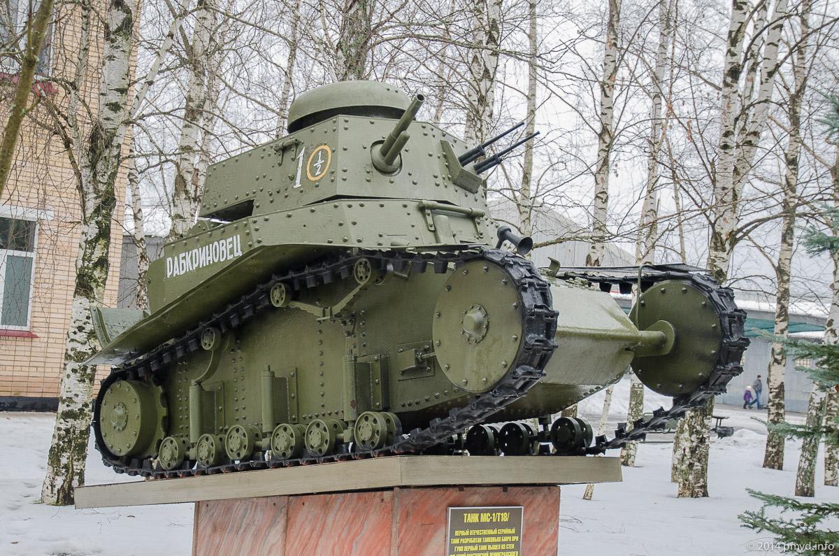 МС-1 (Т-18) в танковом музее в Кубинке