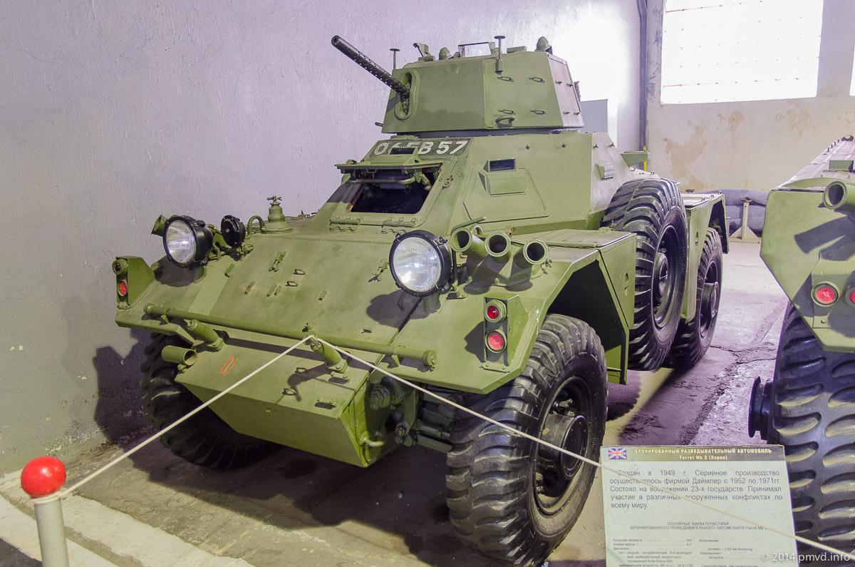 Ferret Mk 2 в танковом музее в Кубинке
