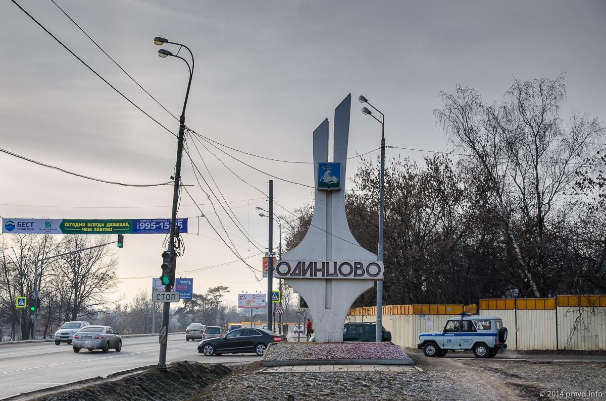 Стела на въезде в Одинцово