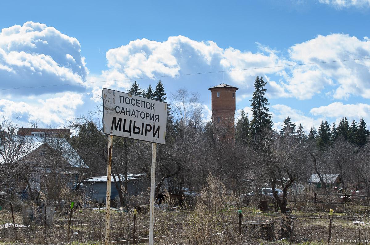 Поселок санатория Мцыри