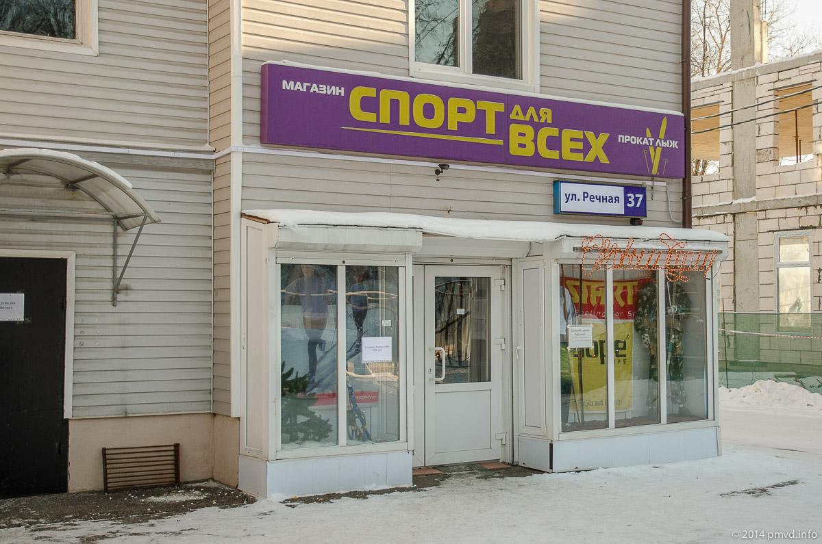 Красногорск. Магазин для лыжников