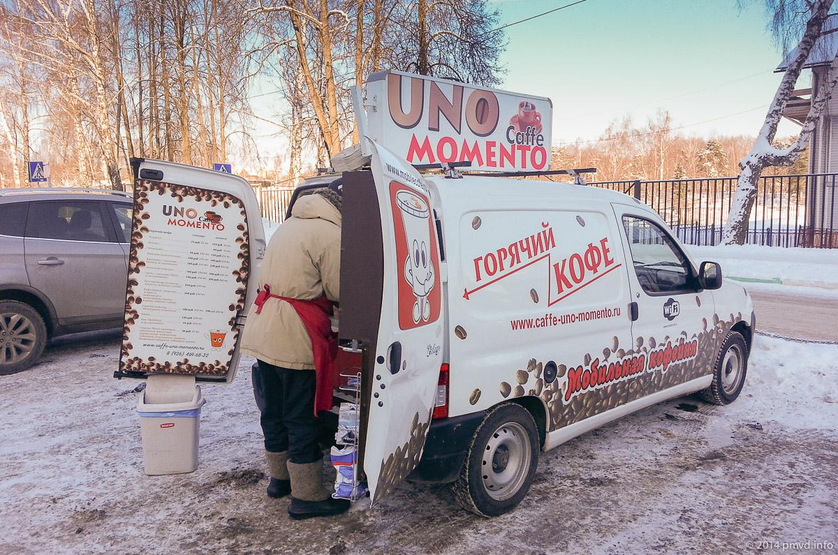 Красногорск. Мобильная кофейня