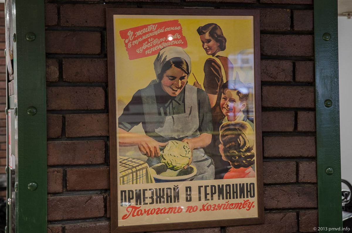 Немецкий плакат приезжай в Германию в Музее Техники Вадима Задорожного