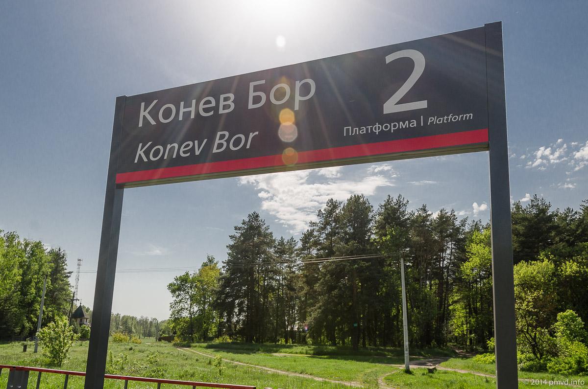 Платформа Конев Бор