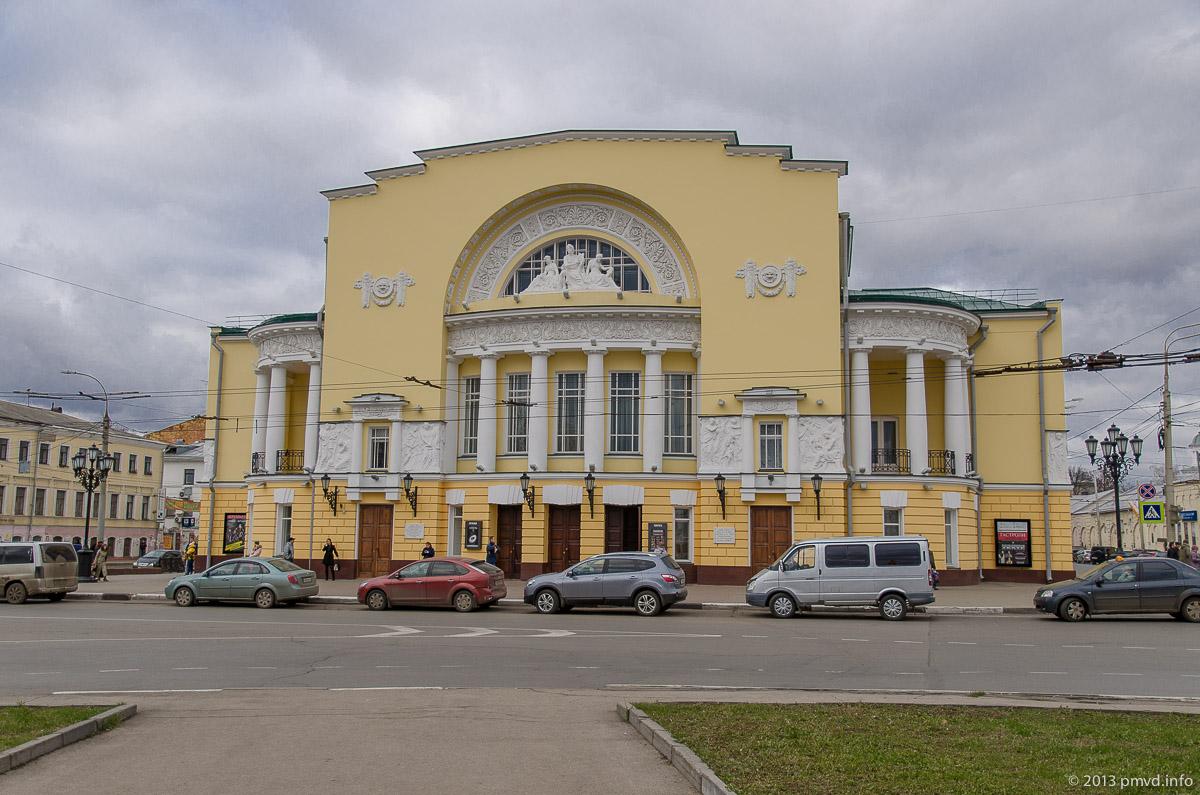 Ярославль. Драматический театр им. Волкова.