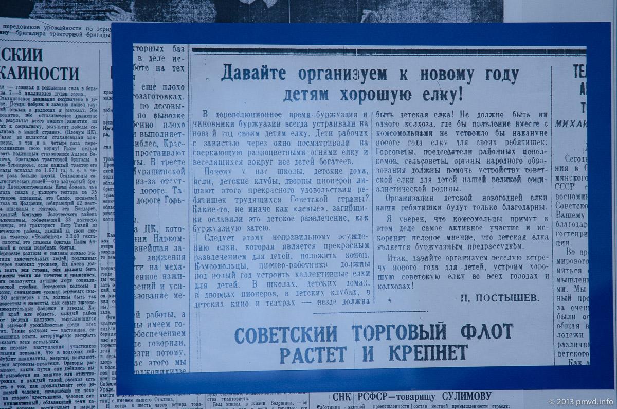 Статья в газете Правда о праздновании нового года, 1935 год