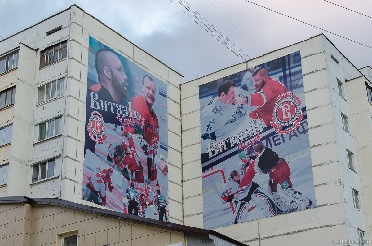 Реклама клуба Витязь Чехове