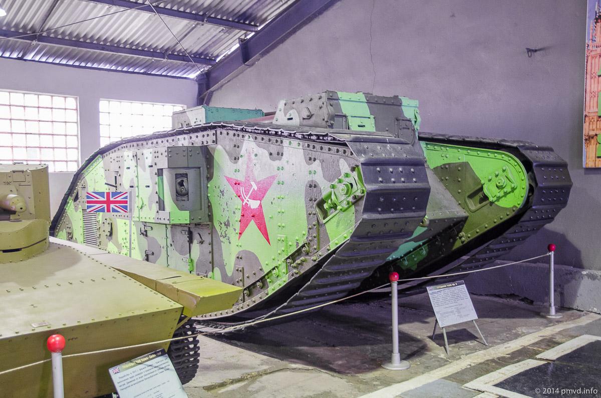 Mk V в танковом музее в Кубинке