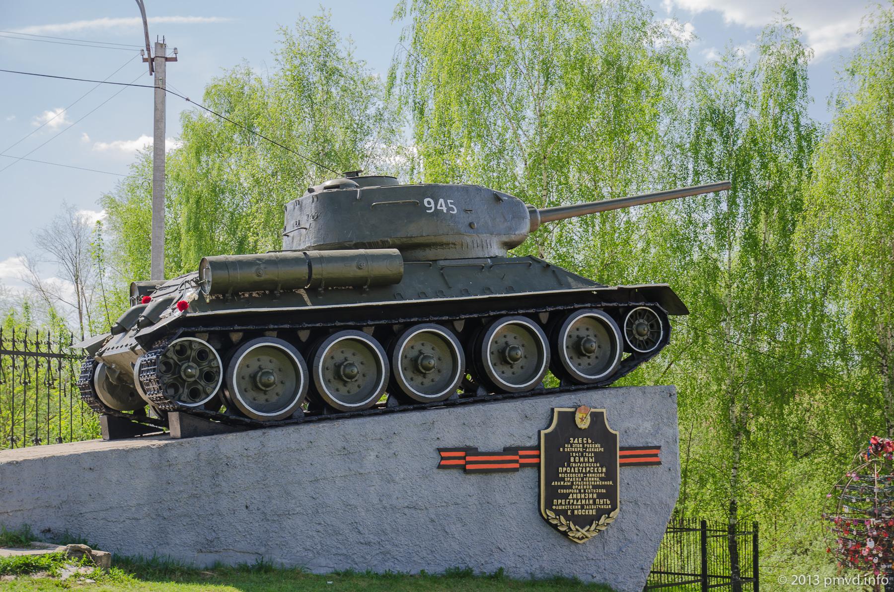Танк Т-34 в Наро-Фоминске.