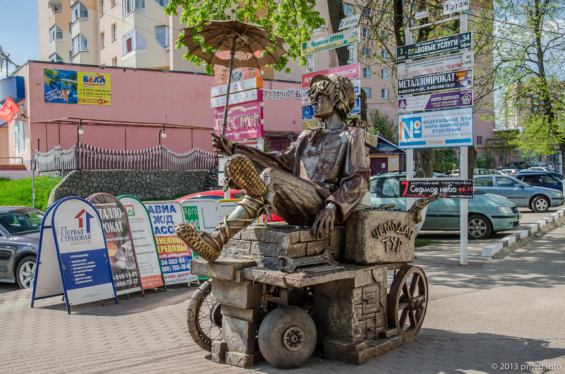 Памятник Емеле в Наро-Фоминске.
