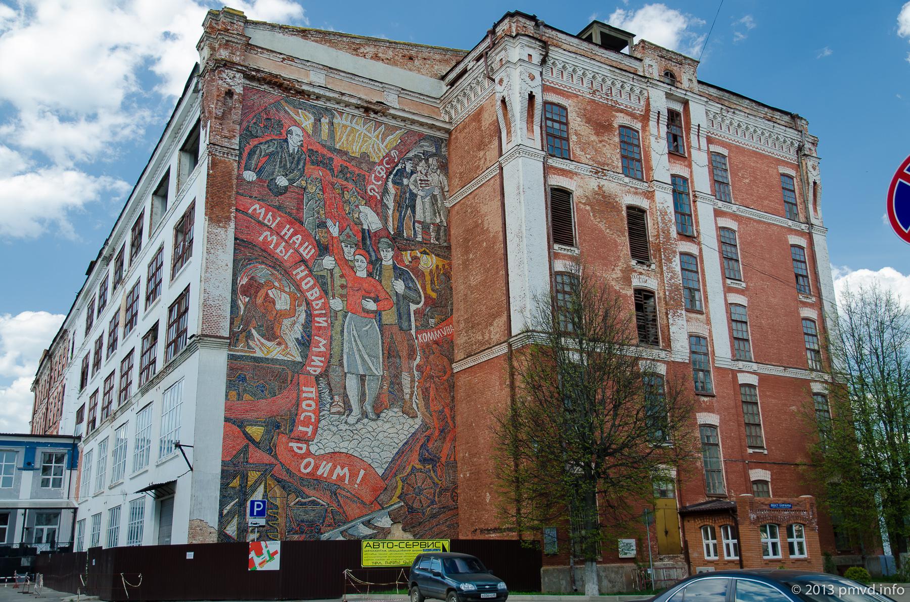 Панно на фасаде Наро-Фоминского шёлкокомбината.