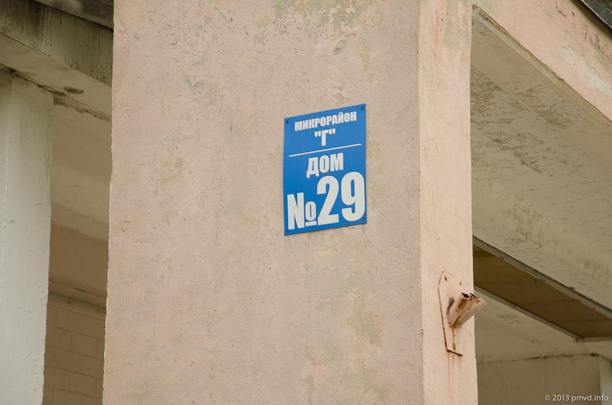 Адресация домов в Пущино