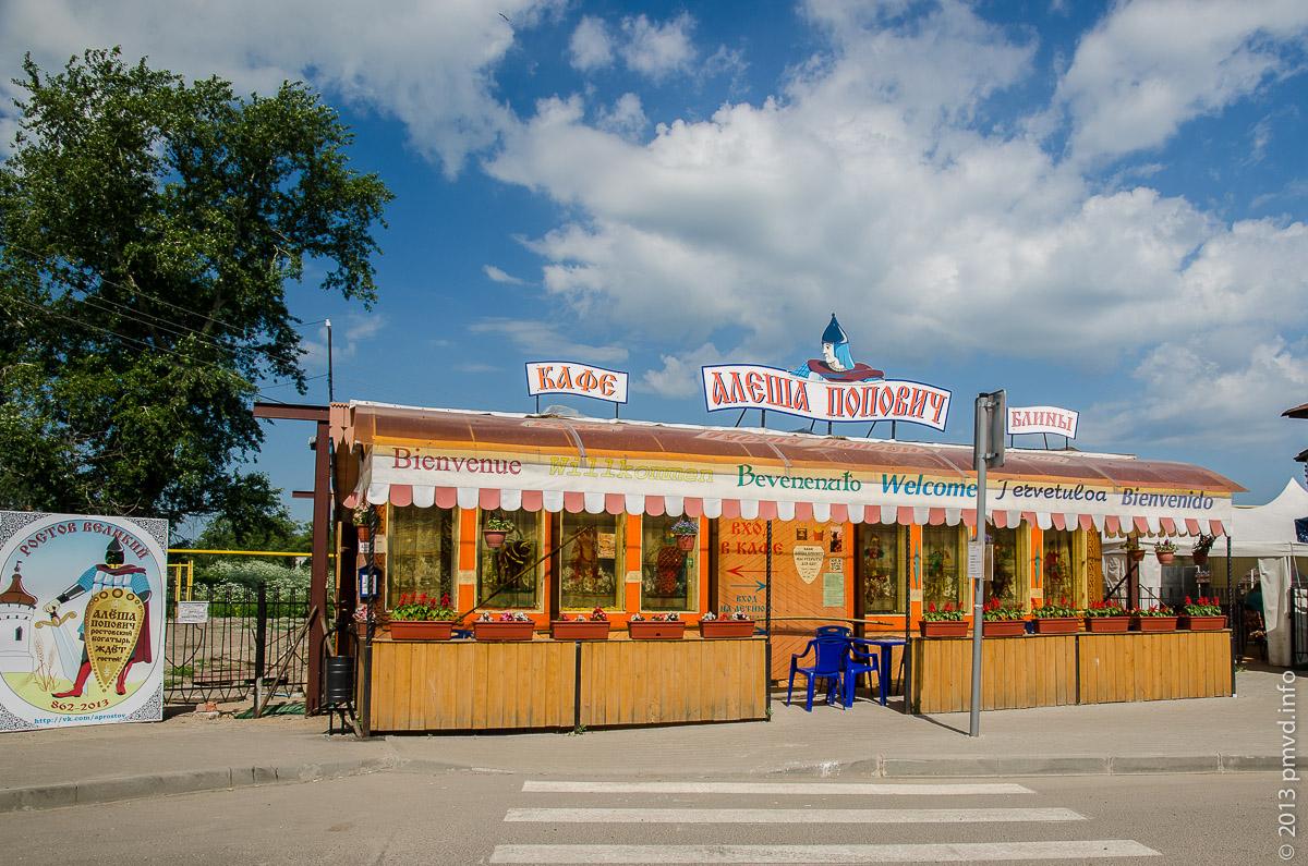 Кафе Алеша Попович в Ростове Великом