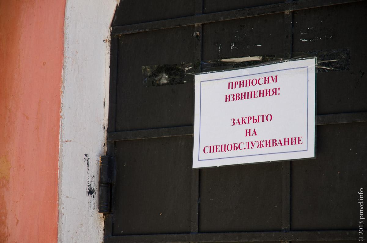 Ростов Великий. Кафе, закрытое на спецобслуживание