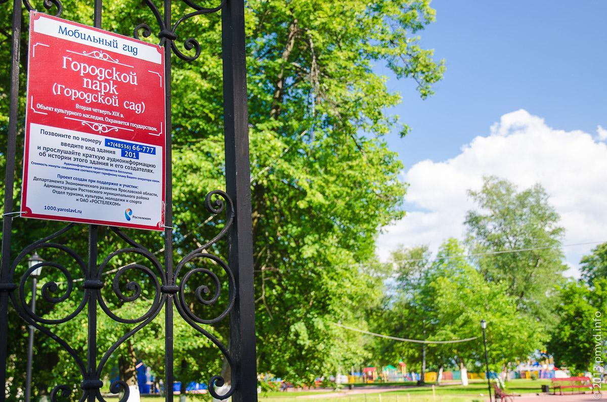 Ростов Великий. Городской сад