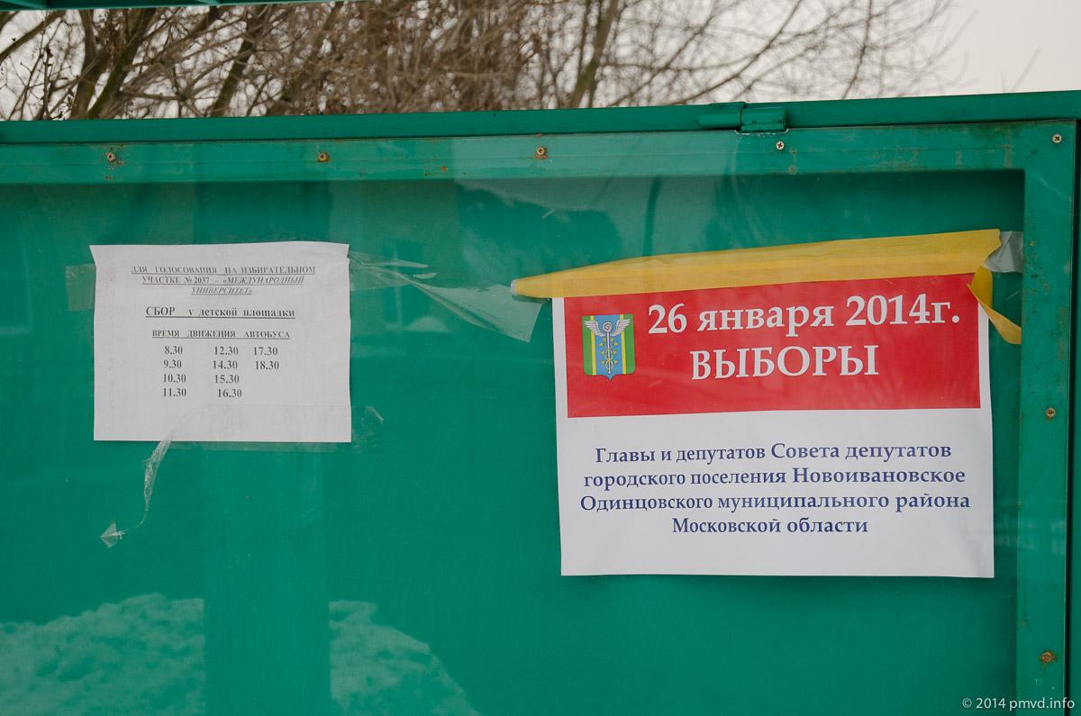 Выборы в Сколково