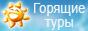 Магазин горящих туров SaleTur.ru